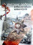 Русские ордена в биографиях кавалеров