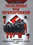 Эсэсовцы под Прохоровкой. 1-я дивизия СС Лейбштандарт Адольф Гитлер в бою