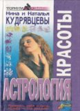Астрология красоты