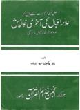 Allama Iqbal ke ikhery Khawhsih (Allama Iqbal's - Tanzeem-e-Islami