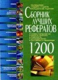 Сборник лучших рефератов: учащимся, студентам, преподавателям, родителям: 1200