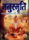 Marathi Manu 12