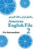 American English File: Vocabulary, Grammar