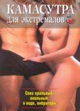 KAMACY.TR Bkcrpe@a.ua лов Секс оральный, анальный, вводе