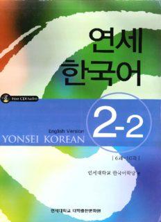 Yonsei Korean 2-2 (ENGLISH VERSION)
