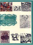 История немецкой литературы. В трех томах. Том 3. 1895 - 1985