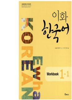 Ewha Korean 1-1 Workbook