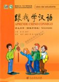 跟我学汉语学生用书(西班牙语版)