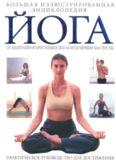 Йога: от медитации и простейших поз-асан до вершин мастерства: большая иллюстрир. энцикл