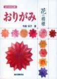おりがみ 花の模様 (おりがみ工房) (Origami Flower Patterns)