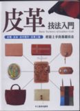 Basic Technics of leather craft. 2008
