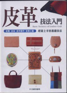 Basic Technics of leather craft. 2008