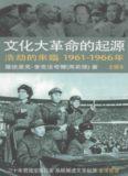 文化大革命的起源. 浩劫的來臨1961-1966 /Wen hua da ge ming de qi yuan. Di san juan, Hao jie de lai lin 1961-1966
