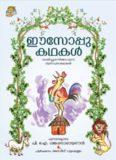 Aesop Kathakal