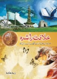 E:\Khilaft-e-Rashida Book\Final Inpage File\KHILAFT RASHID BOOK me and romi setting af.INP