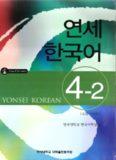 Yonsei Korean 4-2 (ENGLISH VERSION)