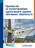Handbook for inspection of ships and issuance of ship sanitation certificates