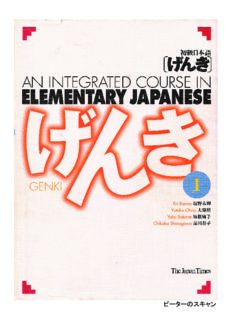 Genki 1: An Integrated Course in Elementary Japanese 1