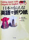 日本を伝える!英語で折り紙 (Folding Japan with Origami in English)