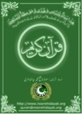 Quran-e-Karim with Urdu Translation by Maulana Fateh Muhammad Jalandhri