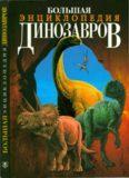 Большая энциклопедия динозавров: Пер. с англ