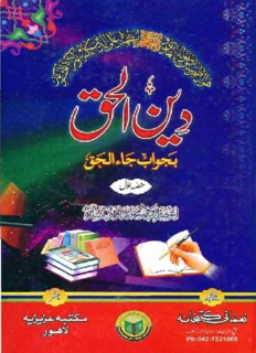 www.KitaboSunnat.com--The Best Source of Authentic Urdu Islamic Books - True Islam Tawheed