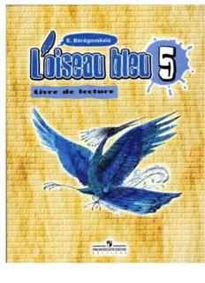 L'oiseau bleu 5 (Синяя птица). Книга для чтения