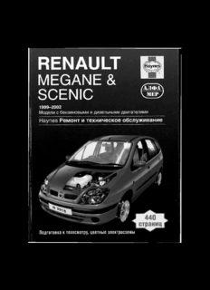 Renault Megane & Scenic 1999-2002. Ремонт и техническое обслуживание