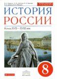 История России: конец XVII - XVIII век. 8 класс