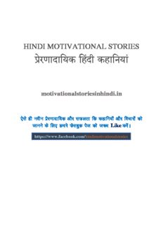 Motivational Stories in Hindi PDF-3 (Download!)