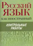 Русский как иностранный. Контрольные работы: Элементарный, Базовый, Первый сертификационный уровни