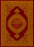 Islam Holy Quran Coran Kuran Koran Arabic Arab Islamic Sunna Moslem Muslim - Persian Iran Language Kuran Coran Quran