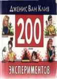 200 экспериментов