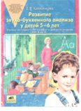 Развитие звуко-буквенного анализа у детей 5-6 лет