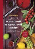 Книга о вкусной и здоровой пище. Продолжение традиции в современном здоровом питании