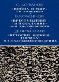 Три шедевра русской классики