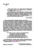 35-й Турнир им. М.В. Ломоносова 30 сентября 2012 года. Задания. Решения. Комментарии