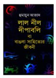 Lal Nil Bipabali ba Bangla Shahityer Jibani by Humayun Azad tanbircox