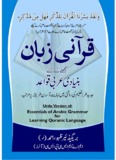 Urdu version of Essentials of Arabic Grammar for learning Qur'anic