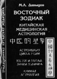 Восточный Зодиак. Китайская медицинская астрология