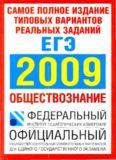 Самое полное издание типовых вариантов реальных заданий ЕГЭ-2009: Обществознание