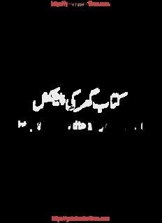 Urdu Adab Kay Mashhoor Afsaanay