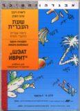 Шэат Иврит. Учебник для говорящих по-русски. Том 1