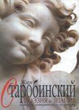 Поэзия и знание: История литературы и культуры. Т. 1