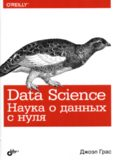 Data Science. Наука о данных с нуля