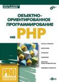Объектно-ориентированное программирование на PHP