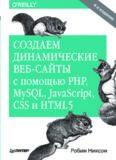 Создаем динамические веб-сайты с помощью PHP, MySQL, JavaScript, CSS и HTML5