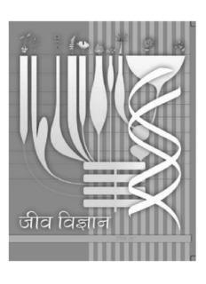NCERT-Class-12-Biology (Hindi).pdf