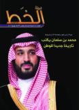 محمد بن سلمان يكتب تاريخاً جديداً للوطن