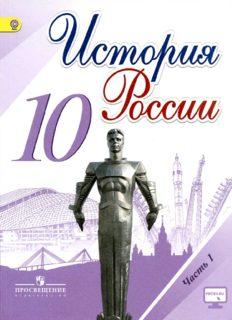 История России. 10 класс. Часть 1